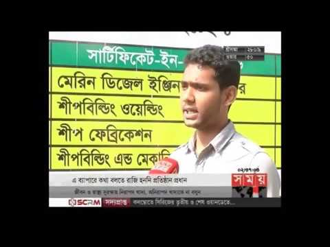 Narayanganj Marine Technology Package News At Somoy TV 02 04 2017