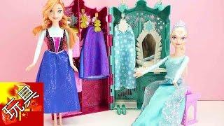 迪士尼 冰雪奇缘 公主 艾莎 Elsa 和 安娜 Anna  炫酷 豪华 衣橱 衣柜 10 件套 玩具组 套装 演示 试穿 展示