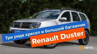 Новая версия Renault Duster 2020
