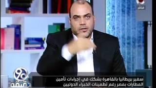 برنامج 90 دقيقة - محمد البار يفسر حضور السفير البريطانى
