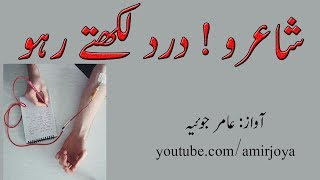 Sad Shayari ||  Dard Likhty raho ||   Poetry in Urdu  Hindi