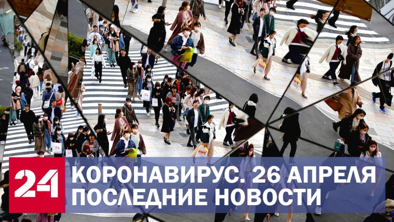Коронавирус. Последние новости. Ситуация в России и мире. Сводка за 26 апреля