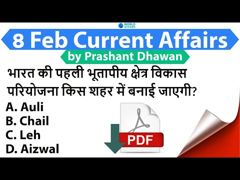 8th February 2021|Daily Current Affairs MCQs by Prashant Dhawan Current Affairs Today #SSC#Bank