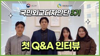 국민외교 디자인단 Q&A
