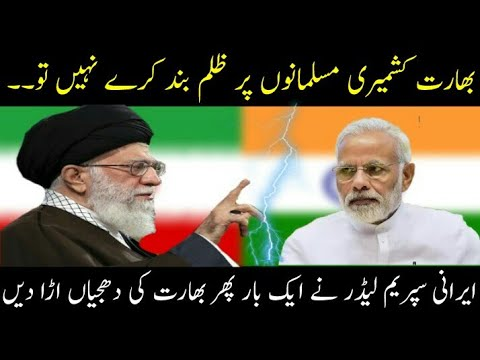 Irani Supereme Leader Ayat Ullah khumani Big Announcement For JK