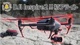 【DJI Inspire2】完全プロ仕様ドローン初フライト!