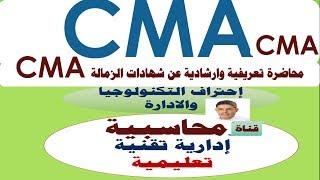 CMA   محاضرة تعريفية وتوضيحية عن شهادة  زمالة المحاسبين الاداريين   CMA