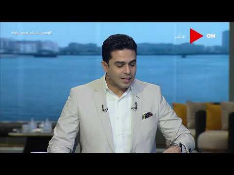 صباح الخير يا مصر - ممثل الصحة العالمية بمصر: السيسي من الرؤساء القلائل المهتمين بالصحة العامة  - نشر قبل 10 ساعة