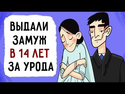 Меня выдали замуж в 14 лет за УРОДА !