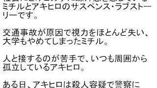 http://amzn.to/2kFRgAV 映画 暗いところで待ち合わせ。主演:田中麗奈...
