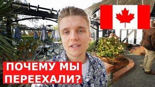 ПОЧЕМУ МЫ ПЕРЕЕХАЛИ В ВИКТОРИЮ, КАНАДУ? Жизнь в Канаде 2019 | Виктория Британская Колумбия