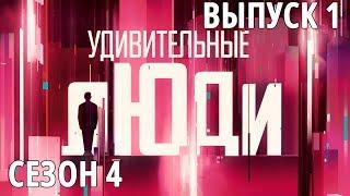 Удивительные люди. 4 Сезон. 1 выпуск