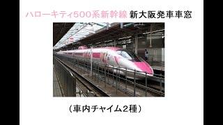 ハローキティ500系新幹線 新大阪発車車窓 2020 10 30