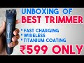 Best Trimmers for Men in India Under 500 and 1000 | Flipkart smartbuy Unboxing and Review | in Hindi