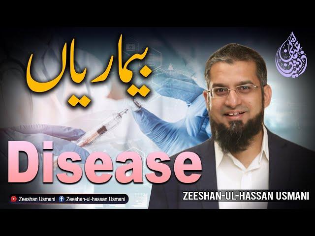 Disease | بیماریاں