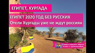 ЕГИПЕТ 2020 БЕЗ РУССКИХ Отели Хургады уже не ждут россиян