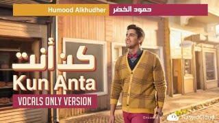 Cover images Humood AlKhudher -  Kun Anta (Vocals Only Version)   حمود الخضر - فيديوكليب كن أنت نسخة المؤثرات