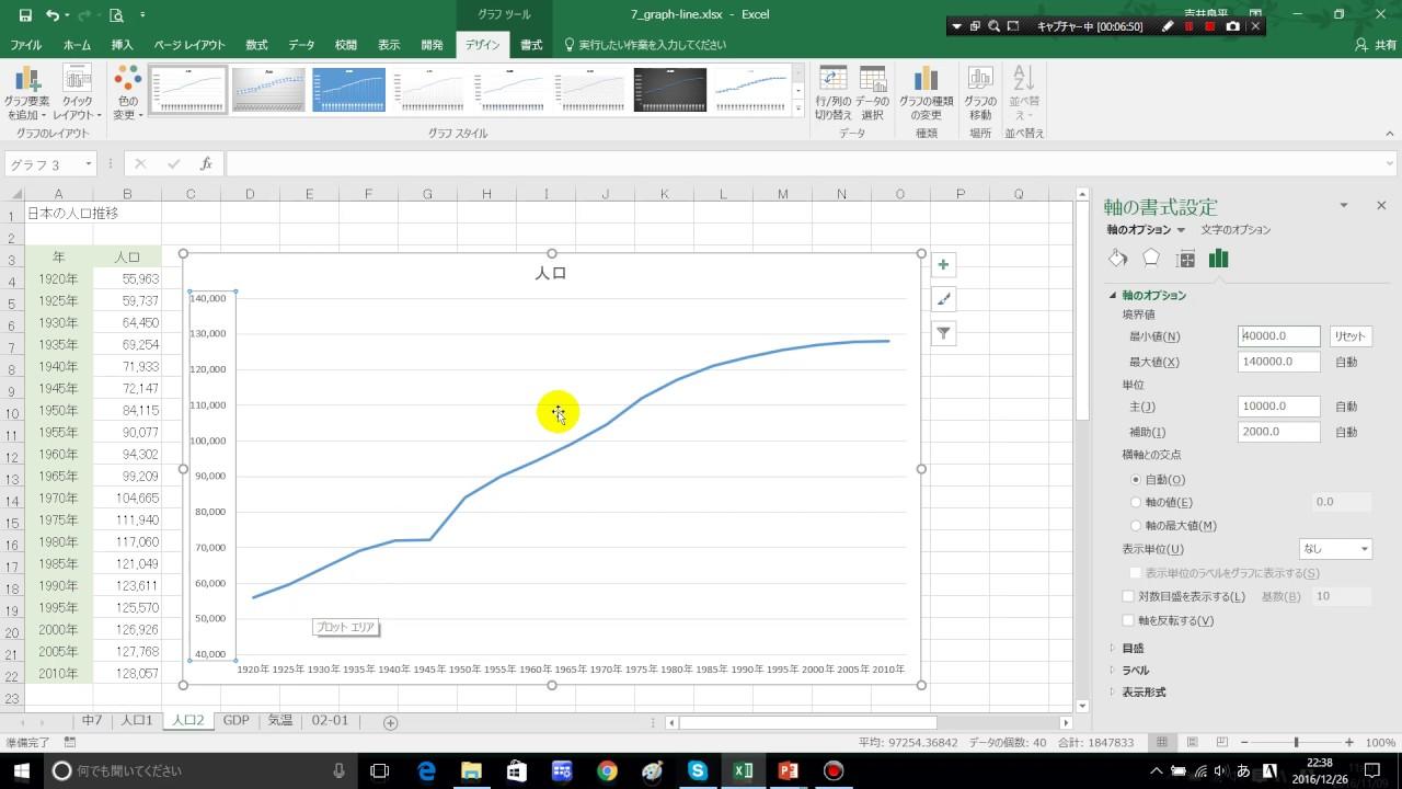 グラフ 作り方 エクセル