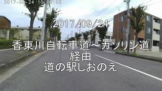 20170924 ロードバイクツーリング、香東川自転車道~ガソリン道~道の駅しおのえ