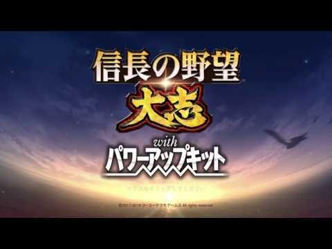 信長の野望・大志 with パワーアップキット (大志PK) BGM集