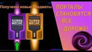 Super Mechs. ПОРТАЛЫ СТАНОВЯТСЯ ВСЕ ДОРОЖЕ!