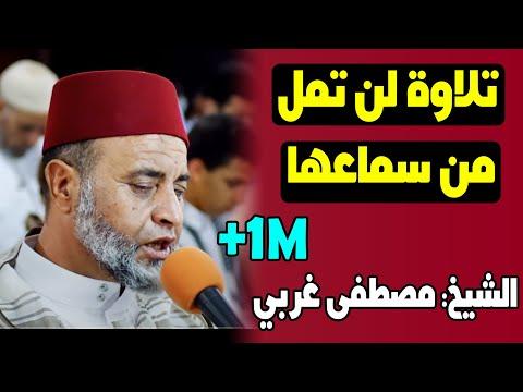 تلاوة لن تمل منها للشيخ القارئ: مصطفى غربي / سورة الإسراء / تراويح سلا / Quran thumbnail