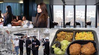 Youyou's Vlog   我上班啦+北京好吃的omakase+去蔚来汽车工厂