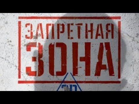 """Зомби - Фильм """"Запретная зона"""" [2015] Ужасы"""
