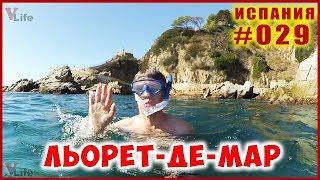 Мое подводное плавание в Ллорет Де Мар, снорклинг, Испания влог #029