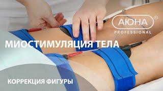 Миостимуляция тела.avi