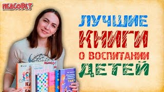 Лучшие книги о воспитании детей | Обзор полезных книг для родителей | ПедСовет
