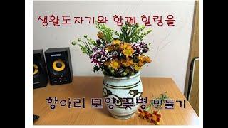 생활 도자기21/항아리 모양 꽃병 만들기