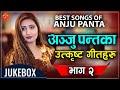 Anju Panta Best Songs From Bindabasini Music  Audio Jukebox Volume 2 ||अन्जु पन्तका उत्कृष्ट गीतहरु video