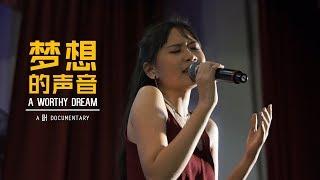 A WORTHY DREAM/梦想的声音