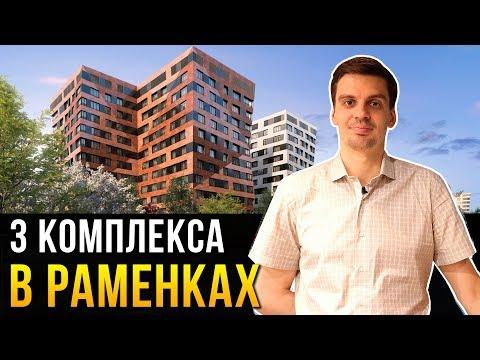 Раменки, ЗАО. 3 новостройки и обзор района. ЖК Небо, ЖК Счастье на Ломоносовском, ЖК West Garden