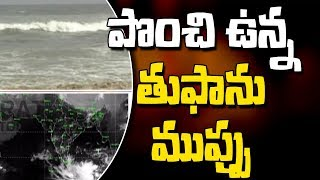 Cyclone Effect To Andhra Pradesh || Reporters Live || Bharat Today