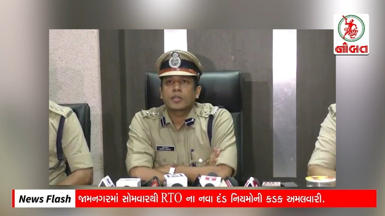 News Flash: Jamnagar SP Sharad Singhal's Press Conference of New Traffic Rules.