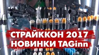 СТРАЙККОН 2017 . Стенд TAGinn. Страйкбольный гранатомет TAG ML-36, новые выстрелы, текстиль.