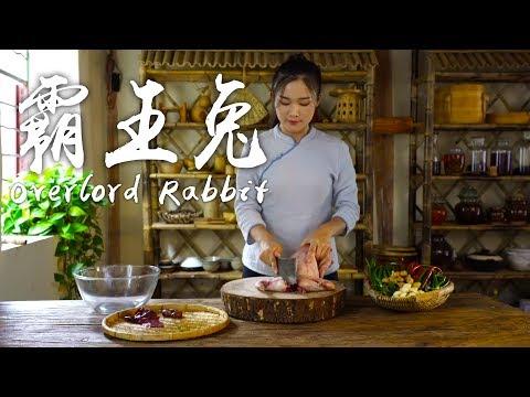 霸王兔——夏天江湖菜里最喜欢的美味!【滇西小哥】