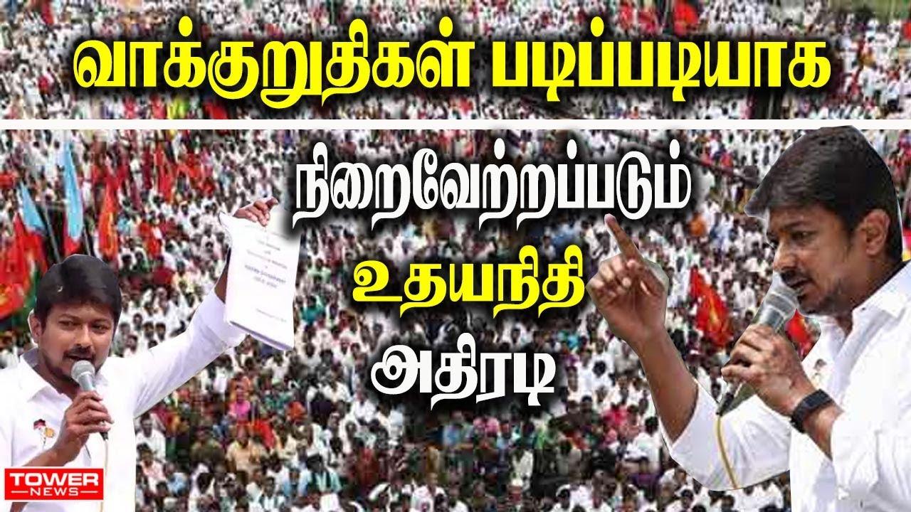 Udhayanithi Stalin Speech   Udhayanithi Stalin Press Meet  Udhayanithi Stalin About Neet  Tower News