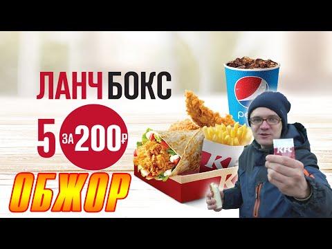 ОБЖОР. КУШАЮ НА УЛИЦЕ ВО ДВОРЕ. ЛАНЧ БОКС 5 ЗА 200 ИЗ KFC. MUKBANG EATING SHOW. 주방