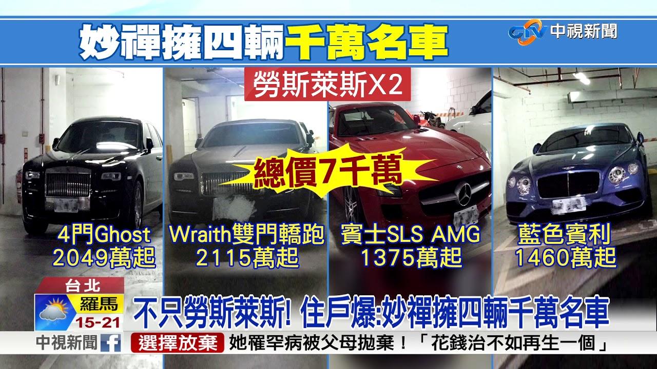 不只勞斯萊斯! 住戶爆:妙禪擁四輛千萬名車│中視新聞 20170919 - YouTube