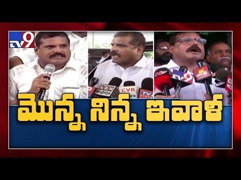 రాజధాని పై రోజుకో మాట...! - TV9