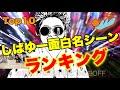 しばゆー 面白シーンランキングTop10【東海オンエア】