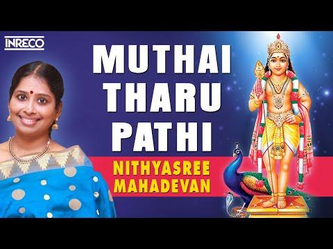 Nithyasree Mahadevan | Muthaithiru | Tamil Hindu Devotional Song | L.Krishnan