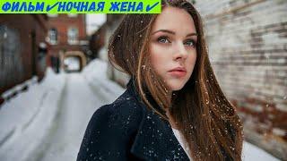 Фильм плакал до сльоз!!✔НОЧНАЯ ЖЕНА✔  Русские мелодрамы 2020