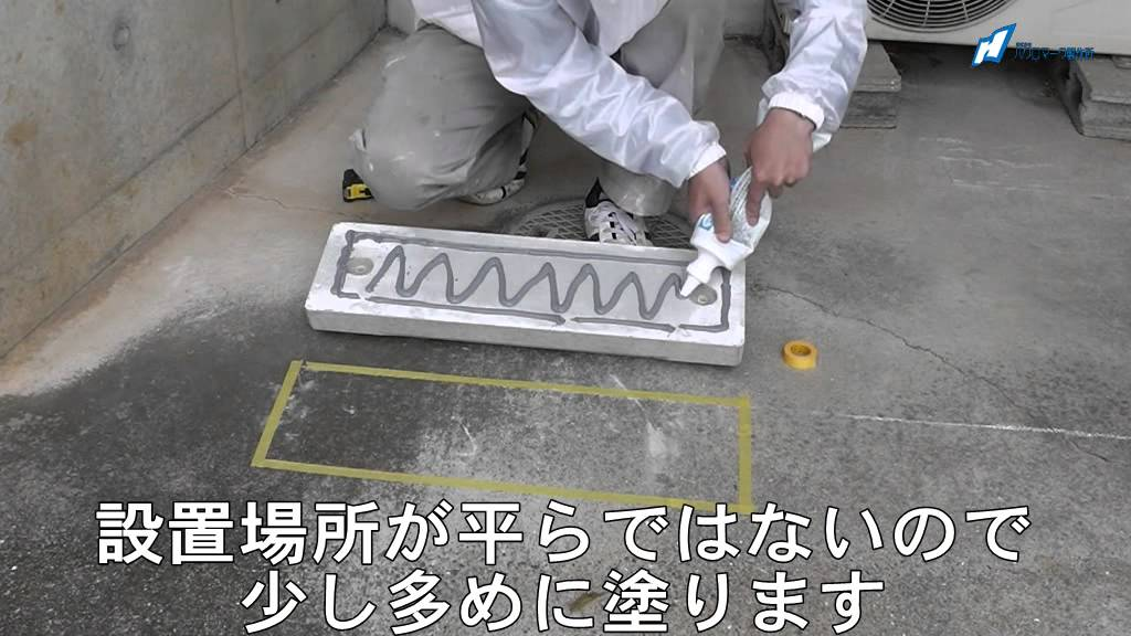 用方法_車止めをボンドだけで設置する方法-YouTube