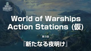 第3回公式生放送『World of Warships - Action Stations!』