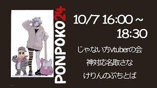 【24時間生放送】5枠目 ぽんぽこ24 リターンズ #ぽんぽこ24