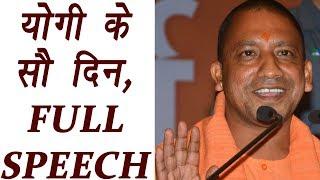 Yogi Adityanath Government 100 Days : Watch Full Speech of CM Yogi | वनइंडिया हिंदी